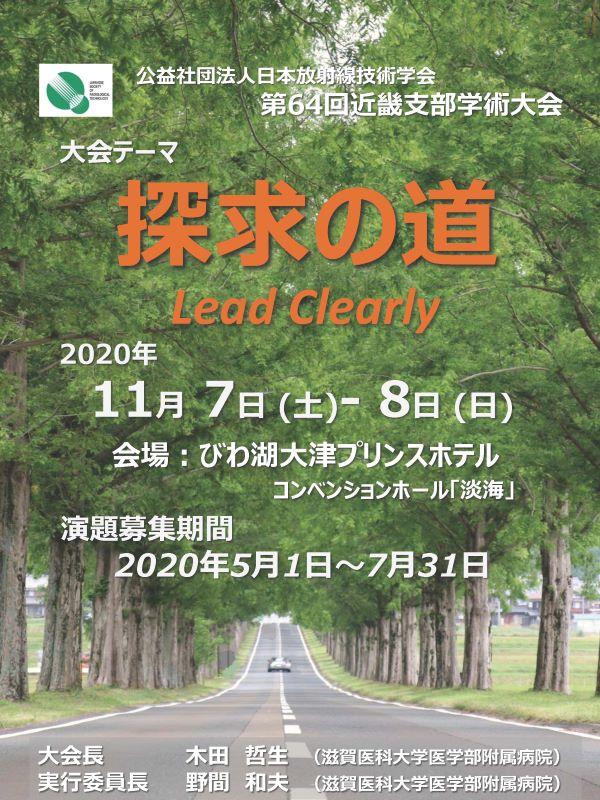"64th-poster1-jpe-600-800"""